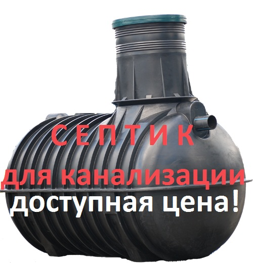 Buy Septic tank on 2000 liters, the sewerage in a country house