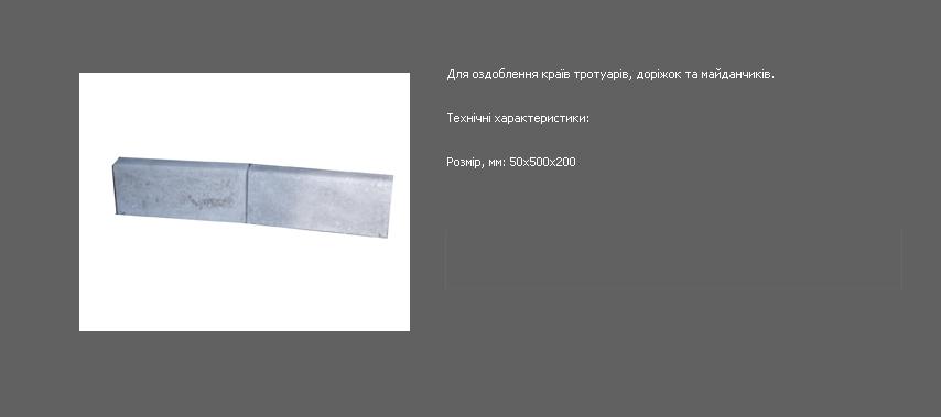 Бордюр бетонныий  мм: 50х500х200