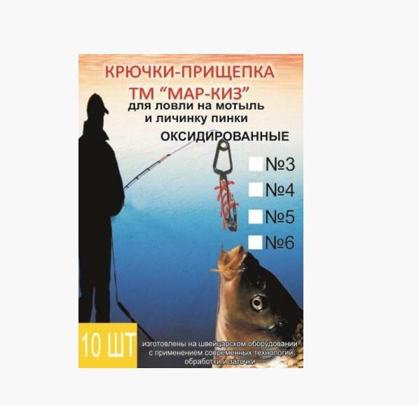 Рыболовные Крючки-прищепки «МАР-КИЗ» №3 (D-0.45, L-12 мм ...