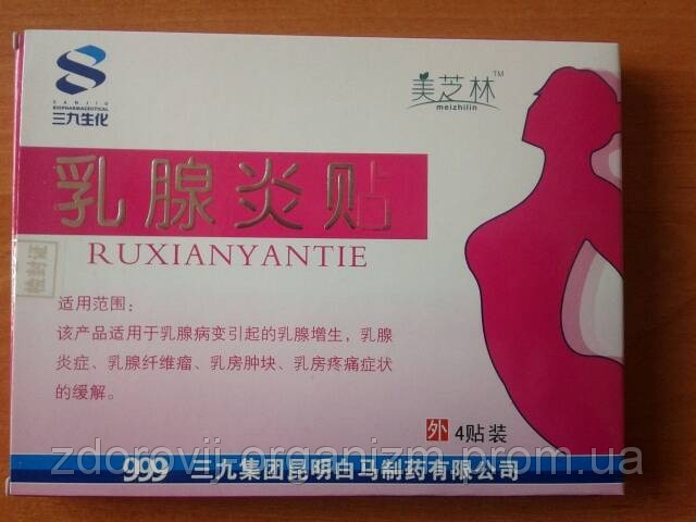 Пластырь для лечения мастопатии Вековой Восток