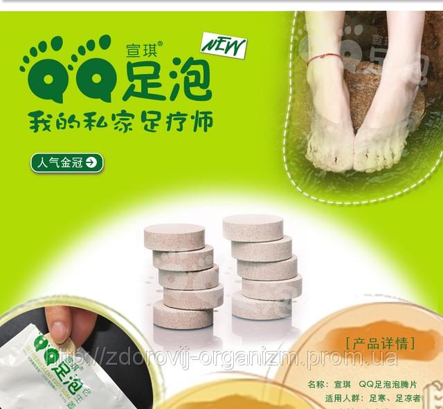 Турмалиновые шипучие таблетки для ванны ног Вековой Восток
