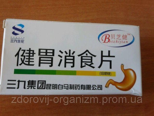 Таблетки для улучшения пищеварения 999