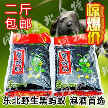 Биодобавка Ревматоидный убийца-Дикие черные муравьи- 250 грамм