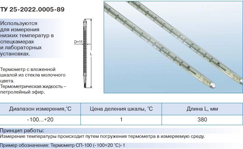 Термометр для спецкамер низкоградусний СП-100 ТУ 25-2022.0005-89