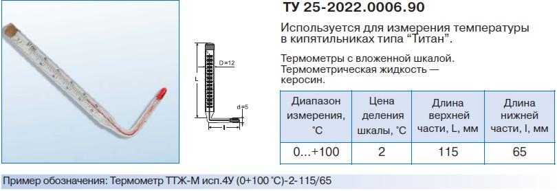 Термометр технический жидкостной ТТЖ-М исполнение 4, ТУ 25-2022.0006.90