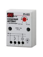 Автоматы лестничные РЧ-603