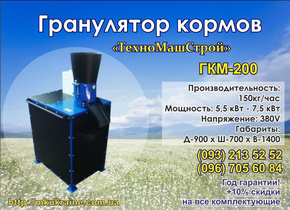 Гранулятор ГКМ-200