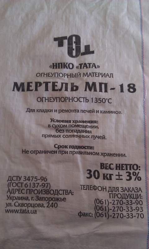 Купить Мертель МП-18