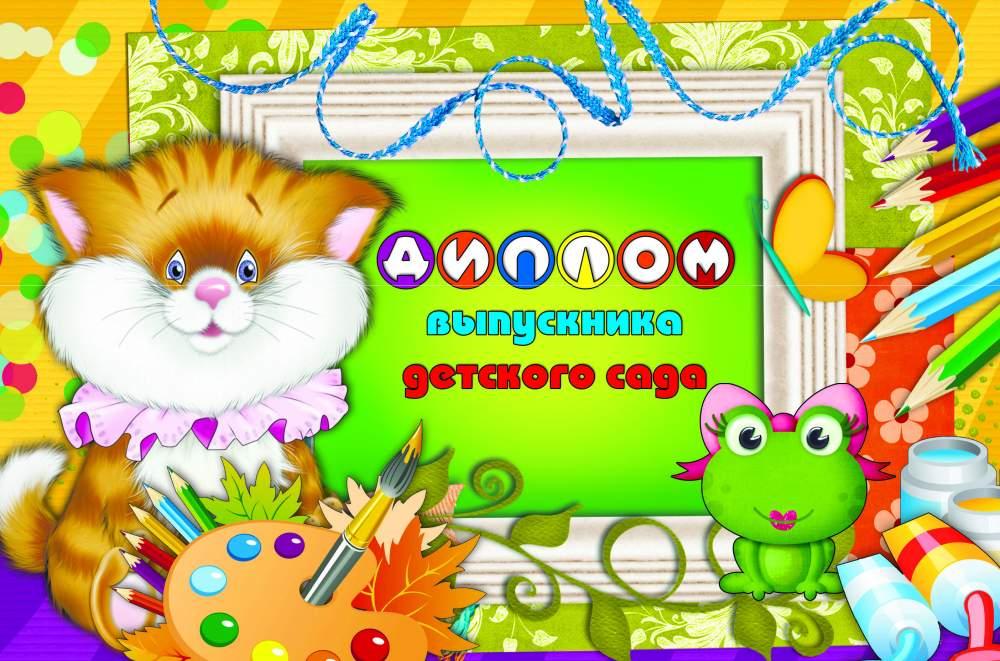 Диплом выпускника детского сада купить в Харькове Диплом выпускника детского сада