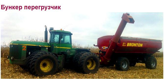 Купить Бункер-перегрузочный BRONTON для принятия от комбайна сыпучей продукции, в том числе зерна, ее транспортирования и разгрузки на погрузочные автомобил