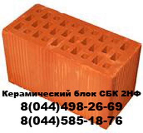 Buy SBK 2NF ceramic block