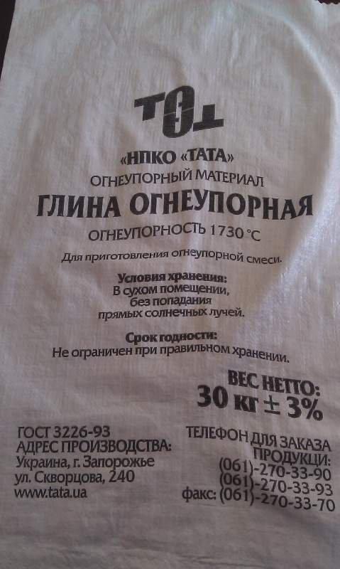 Глина огнеупорная ПГОСА (мешок 30 кг)