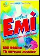 Порошок «ЕМІ» для машинной стирки