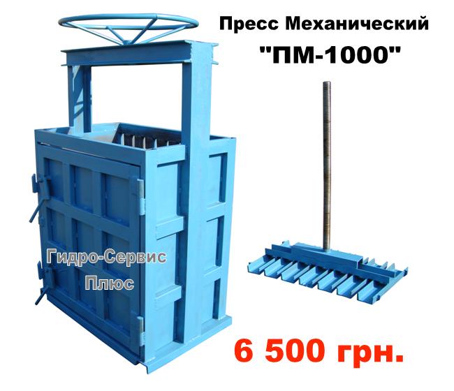 Пресс механический для макулатуры и пэт бутылки макулатура цена за 1 кг набережные челны