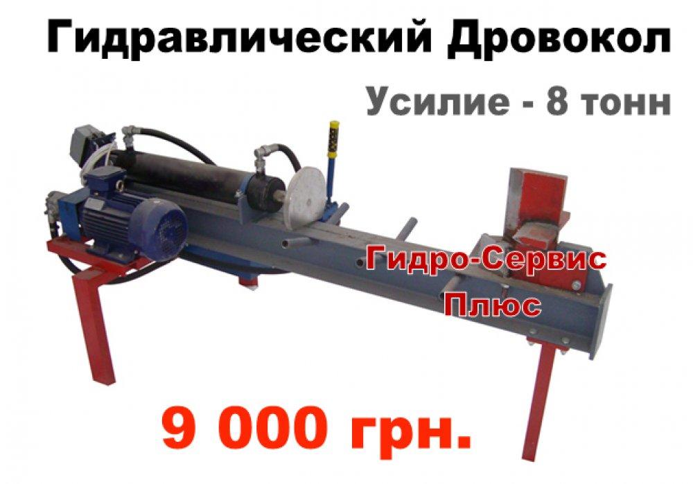 Гидравлический дровокол своими руками схема 41