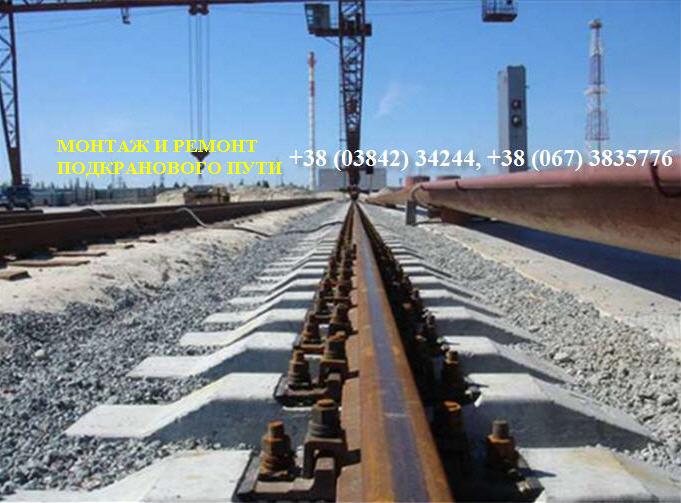Купить Строительство железнодорожного подкранового пути, строительство стрелочных переводов.