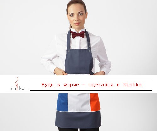 Buy Apron for the waiter