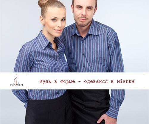 Buy Uniform for restaurants
