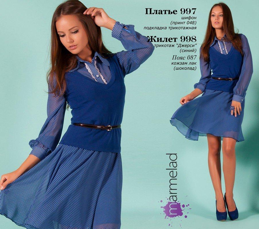 Платье 997 Жилет 998