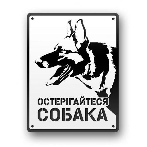 """Таблички декоративні """"Остерігайтеся собака"""" №4"""