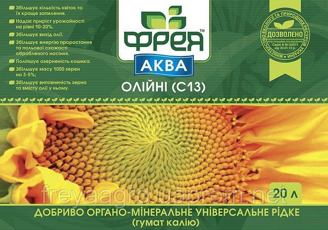 Купить Гумат калия с микроэлементами «Фрея-Аква» Масличные