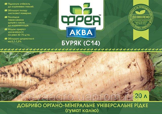 Купить Гумат калия с микроэлементами «Фрея-Аква» Свекла