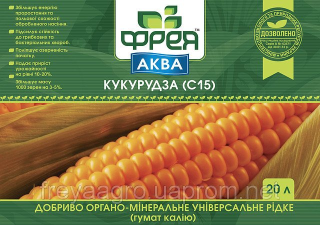 Купить Гумат калия с микроэлементами «Фрея-Аква» Кукуруза