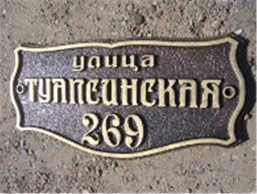 Купити Рельєфні таблички адресні з латуні Артикул: А-01