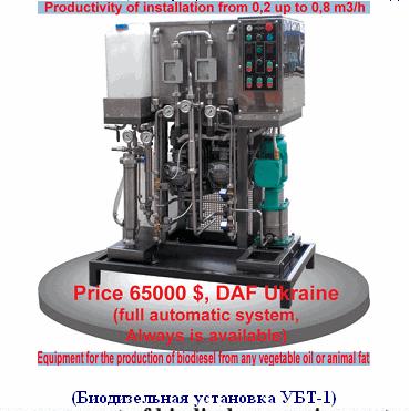 Купить Биодизельная установка УБТ-1,0 для производства биодизеля (biodiesel) непрерывным методом в потоке, производительностью от 250 кг/час до 1000 кг/час. Получаемое биодизельное топливо соответствует Евростандарту ЕN 14214 и Американскому стандарту АSТМ.
