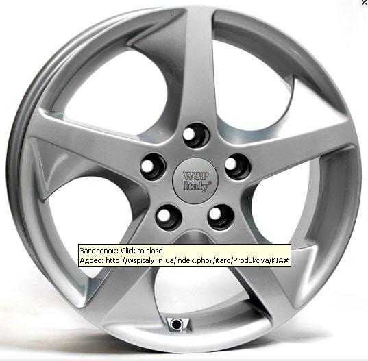 Купить Литые диски WSP Italy W3701 для KIA