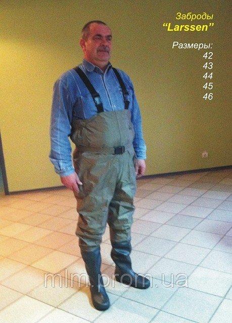 Заброди LARSSEN високиe Раз-Ри 41 42 43 44  45.46. купити в Київ b318116322b1b