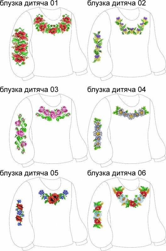 Заготовки дитячих вишиванок під вишивання бісером купити в Київ 5cd33f96605ae