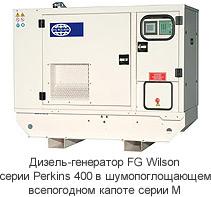 Купить Дизель-генераторы однофазные FG Wilson, серия Perkins 400