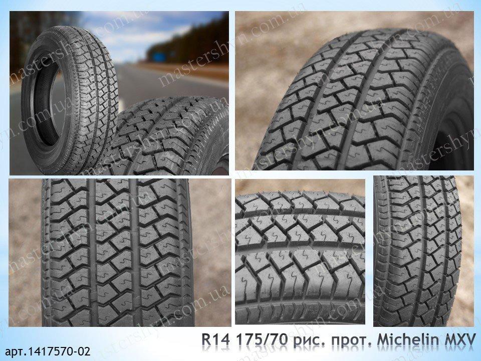 Купить Летняя восстановленная шина 175/70 R14 MXV3
