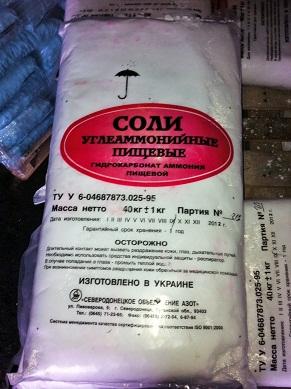 Соль углеаммонийная, аммоний углекислый - NH4HCO3 (Россия)