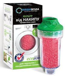 Фильтр от накипи Ecozon 100 для стиральных и посудомоечных машин Луцк