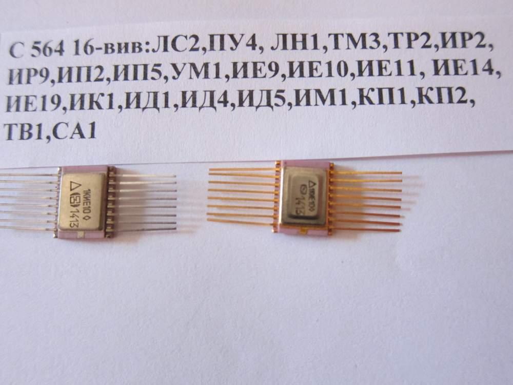Микросхемы С564 16 выводные: ЛС2, ПУ4, ЛН1, ТМ3, ТР2, ИР2, ИР9, ИП2, ИП5, УМ1, ИЕ9, ИЕ10, ИЕ11, ИЕ14, МЕ19, ИК1, ИД1, ИД4, ИД5, ИМ1, КП1, КП1, ТВ1, СА1