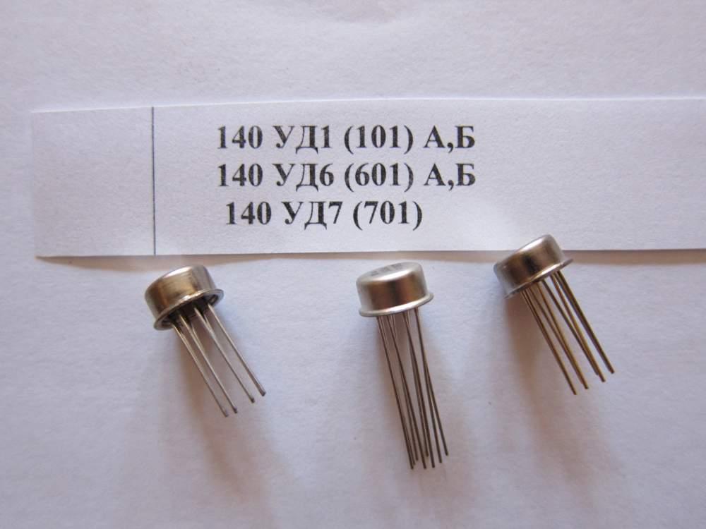 Микросхемы 140 УД1 (101) А,Б; 140 УД6 (601) А,Б;  140 УД7 (701)