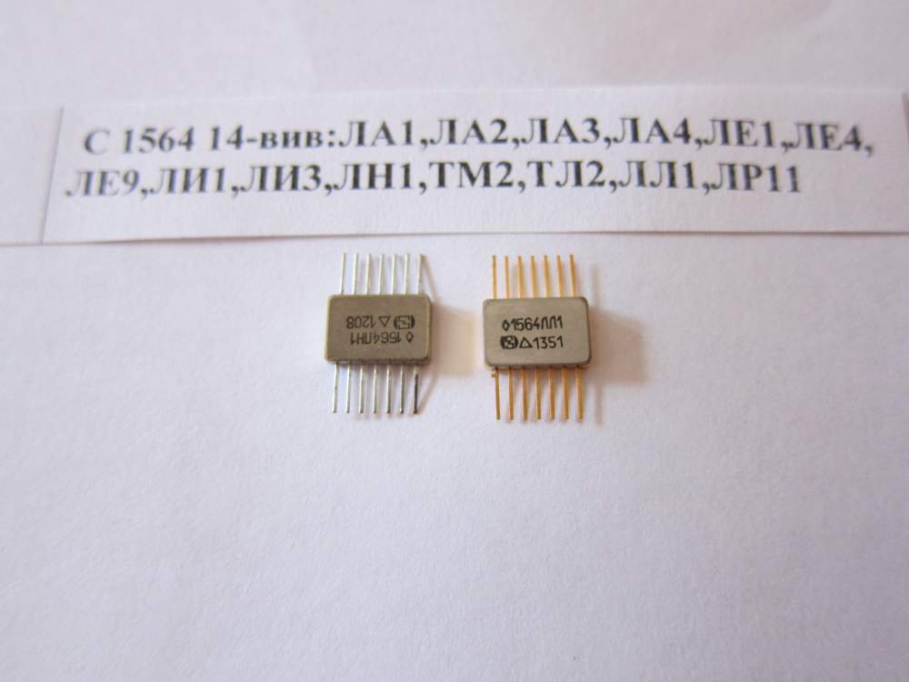 Микросхемы С1564 14-выводные: ЛА1, ЛА2, ЛА3, ЛА4, ЛЕ1, ЛЕ4, ЛЕ9, ЛИ1, ЛИ3, ЛН1, ТМ2, ТЛ2, ЛЛ1, ЛР11