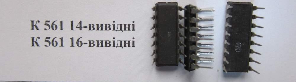 Микросхемы К561 14-выводные, к561 16-выводные