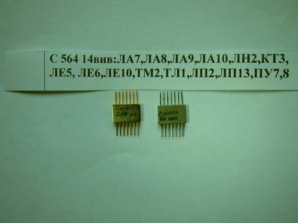 Микросхемы С564 14-выводные: ЛА7, ЛА8, ЛА9, ЛА10, ЛН2, КТ3, ЛЕ5, ЛЕ6, ЛЕ10, ТМ2, ТЛ1, ЛП2, ЛП13, ПУ7, ПУ8