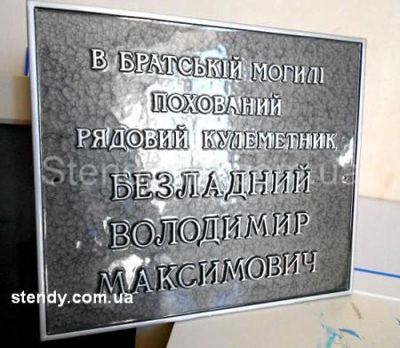 Купить Мемориальная табличка