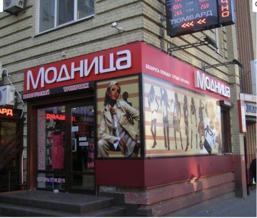 d1608f4aa560 Вывеска наружная для магазина женской одежды Модница купить в Запорожье