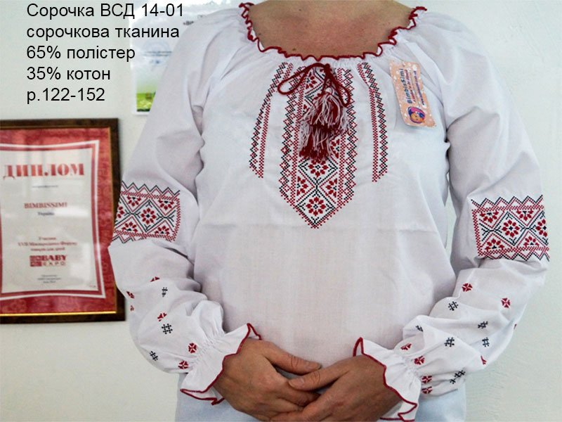 Вишиваночка для дівчинок Геометрія купити в Львів b2a8f5379c195