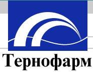 Предприятия фармацевтической промышленности Украины- ООО Тернофарм.