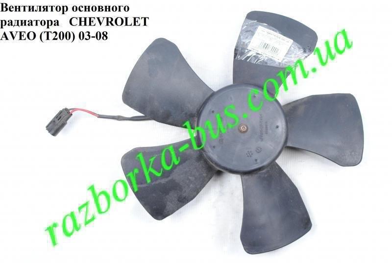 Купить Вентилятор основного радиатора Chevrolet Aveo