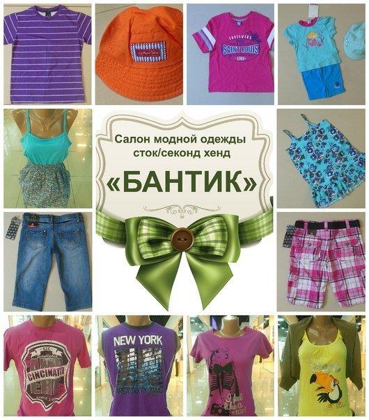 Секонд хенд интернет магазин украина модных вещей украина