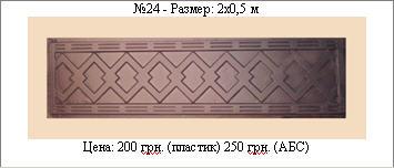 Купить Форма забора модель №23 (Заборы, ограждения )