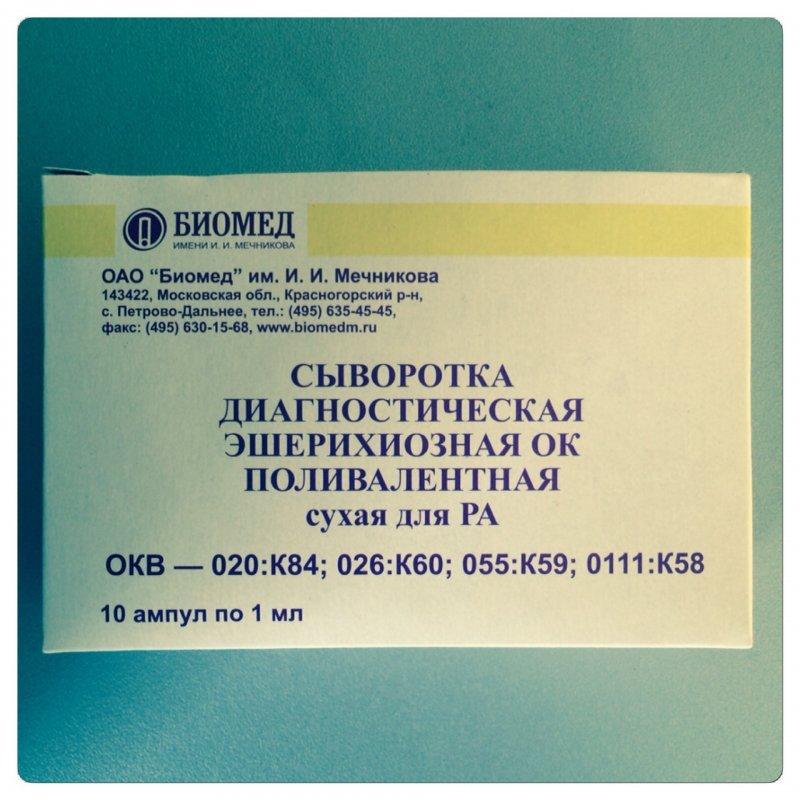 Сыворотка диагностическая эшерихиозная ОКВ поливалентная сухая для РА