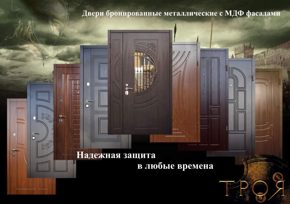 "Бронедвери металлические с МДФ фасадами ТМ ""Троя"""